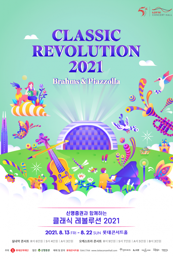 클래식 레볼루션 2021 포스터